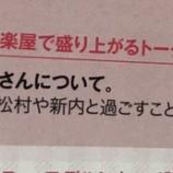 『【乃木坂46】乃木坂の楽屋で盛り上がるトークネタは?『岡崎体育さんについて。』』の画像