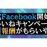 『(期間延長!)【クリティカ 〜混沌の幕開け〜】公式Facebookオープン記念「いいね!キャンペーン」開催!豪華報酬をゲットしよう!』の画像