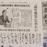 『\岐阜県最年少登録の行政書士が関市で開業/ 「オフィスしょうか」が岐阜新聞に掲載』の画像