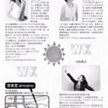 『4/22はWK元気玉ライブです!』の画像