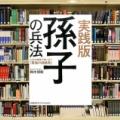 【実践版:孫子の兵法】鈴木博毅(著) 勝者を支える最高峰の戦略書