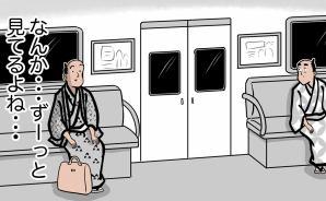 電車で「なんか怖かった」体験