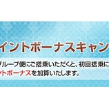 『JALカード 初回搭乗ボーナス5000FOPが付与された』の画像