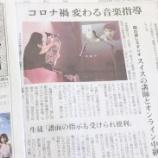 『\中日新聞 掲載/ 音楽創庫の新サービス「生音オンラインレッスン」』の画像