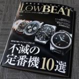 『『LowBEAT No.15』・・・雑誌掲載情報』の画像