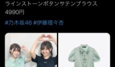 【乃木坂46】伊藤理々杏、お高い洋服着てるwwwww