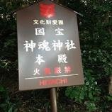 『神魂神社(かもす)、城山稲荷神社』の画像