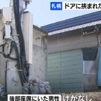 ドアを開け後ろを見ながら駐車中に柱とドアに挟まれたか 頭から大量の血を流し男性死亡 札幌市東区