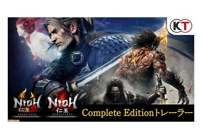 PS5版『仁王』、『仁王2』が2021年2月4日に発売決定
