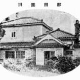 『開基百年記念「桔梗沿革誌」(13)第四節 園田牧場と場主実德』の画像