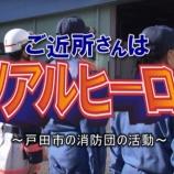 『戸田市の広報番組・ふれあい戸田3月号「ご近所さんはリアルヒーロー 戸田市消防団の活動」』の画像