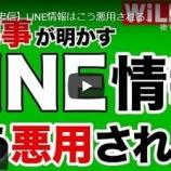 『LINEは怖い!!ーLINEはスパイツール』の画像