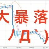 『【悲報】FRBパウエル利上げしない発言でドル円大暴落!FX投資家無事死亡の惨事にwww』の画像
