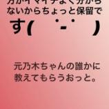 『【元乃木坂46】若月佑美『元乃木坂ちゃんの誰かに教えてもらおっと・・・』』の画像