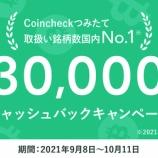 『【10/11まで】最大30,000円がもらえる!!Coincheckつみたてで現金キャッシュバックキャンペーン開催』の画像