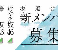 【欅坂46】いつの間にか合同オーディションの募集期間延長してたんだな