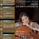 『強烈な内容 水谷川優子 チェロリサイタル・シリーズvol.Ⅹ』の画像