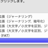 『【Windows→Mac乗り換え】データ移行のための外付けHDDはディスクユーティリティでexFATでフォーマットする。』の画像