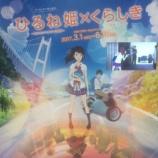 『「ひるね姫」を巡る倉敷の旅ダイジェスト』の画像