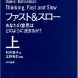 『ノーベル経済学賞受賞 心理学者が解き明かす、あなたの意思決定メカニズム【ファスト&スロー】』の画像