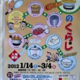 『戸田市立郷土博物館で今年も「発見!むかしの暮らし」展が開催されています』の画像
