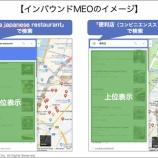 『訪日外国人にリーチ!マルチ言語Googleマップ検索上位表示サービス「&インバウンドMEO」を提供開始』の画像
