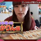 『【元乃木坂46】伊藤かりんがオークションに出品した『将棋盤』落札価格がこちら・・・』の画像