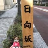 『超速報!!!日向坂46に文春砲!!!ヒント画像に『日向坂』の写真が!!!!!!』の画像