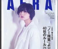 【欅坂46】AERA表紙にてちキタ━━━(゚∀゚)━━━!!