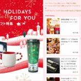 『いよいよ来週25日(水)にスターバックスコーヒー戸田公園店がオープンします!』の画像