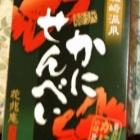『カニ煎餅』の画像