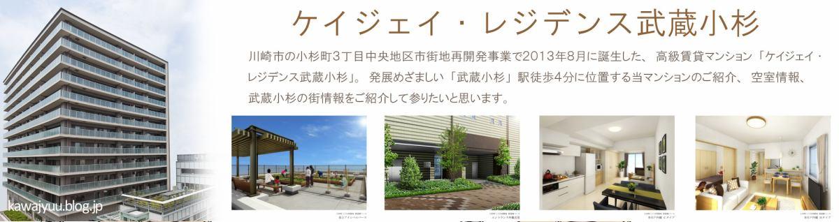 ケイジェイ・レジデンス武蔵小杉official blog イメージ画像