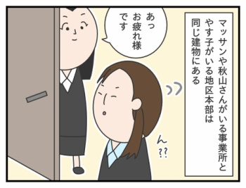 136. やす子さん、秋山さんを気遣う