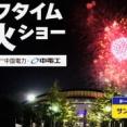 9月27日(日)のサンフレッチェ広島VSガンバ大阪戦のハーフタイムで花火があがるみたい。
