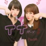 『【乃木坂46】堀未央奈 AKB48湯本亜美との2ショットプリクラを公開!!!』の画像