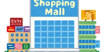 色々と買い物があったので義両親の運転でショッピングモールへ。義両親を待たせないよう配慮してたのに、妻はそれが気に食わないみたいで喧嘩に発展。大好きだが考えの違いが辛い