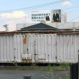 『放置貨車 ワム80000形ワム81056』の画像
