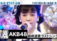 11月18日のMステにAKB48出演!!