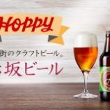 『「赤坂エクセルホテル東急」でホッピービバレッジのクラフトビール「赤坂ビール」販売』の画像