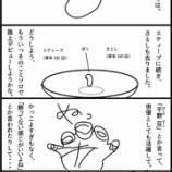『東日本大震災から7年。』の画像