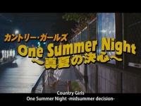 カントリー・ガールズ『One Summer Night ~真夏の決心~』MVキタ━━━━(゚∀゚)━━━━!!