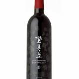 """『【数量限定】国産ぶどう100%ワイン""""日本ワイン"""" 「登美の丘 ビジュノワール」「同 ブラック・クイーン&マスカット・ベーリーA」』の画像"""