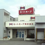 【闇深】ミートホープ牛ミンチ偽装事件とか言う日本史上最悪の食品偽装事件