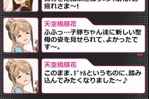 【グリマス】イベント「アイドルマスターズカップエボリューション2」ショートストーリーまとめ
