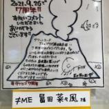 『[ノイミー] なんかちゃん、タワーレコードアミュプラザ鹿児島店さんに(タワカゴ7周年)直筆お祝いメッセージ…【冨田菜々風】』の画像