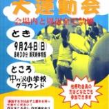『平成29年度「桔梗町会大運動会」』の画像