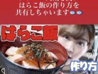 【元乃木坂46】伊藤かりんのコレ、めっちゃ美味そうだな... ※画像あり