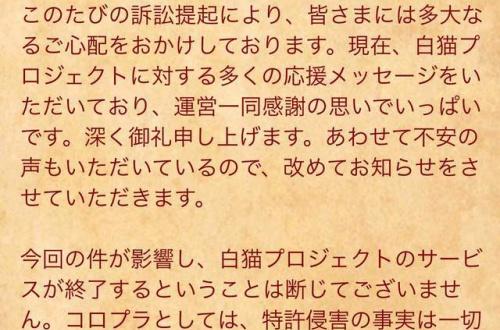 【悲報】コロプラ、裁判で任天堂にボコボコにされて終わる【白猫】のサムネイル画像