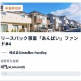 『【緊急】Funds新ファンド11月22日19時から投資申し込み開始!投資募集金額は97,000,000円!!』の画像