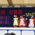 2014年 第50回湘南工科大学 松稜祭 ダンスパフォーマンス その10